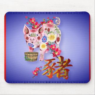 Año del cerdo Mousepad Alfombrilla De Ratones