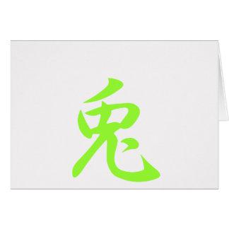 Año del conejo (kanji) tarjetón