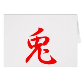 Año del conejo (kanji) felicitación