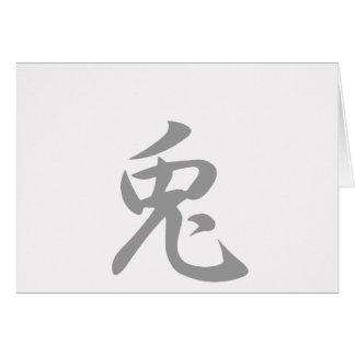 Año del conejo (kanji) tarjetas