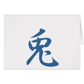 Año del conejo (kanji) felicitaciones