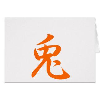 Año del conejo (kanji) tarjeta