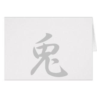 Año del conejo (kanji) tarjeton