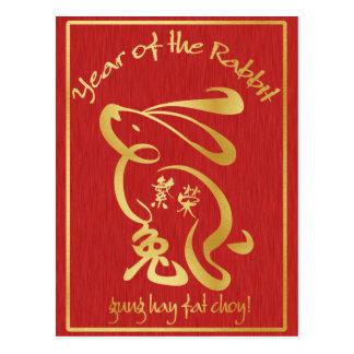 Año del conejo - prosperidad postales