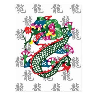Año del corte del papel del regalo del dragón postales