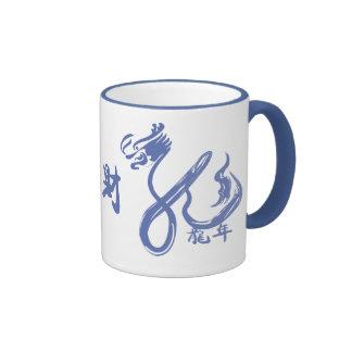 Año del dragón - Año Nuevo chino 2012 Tazas De Café
