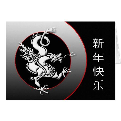 Año del dragón - Feliz Año Nuevo - 2012 Tarjeta De Felicitación