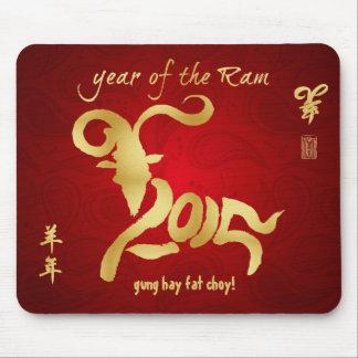 Año del espolón - Año Nuevo chino 2015 Alfombrillas De Ratón
