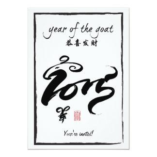 Año del fiesta de la cabra 2015 invitación 12,7 x 17,8 cm