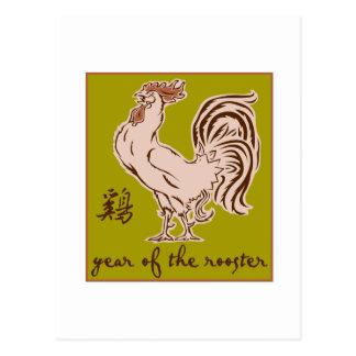 Año del gallo postales