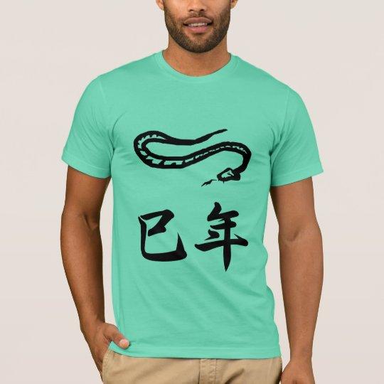 Año del kanji japonés del zodiaco de la serpiente playera