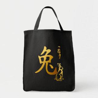 Año del oro de los bolsos del conejo 2011 bolsa tela para la compra