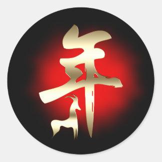 Año del oro del símbolo de la cabra pegatina redonda
