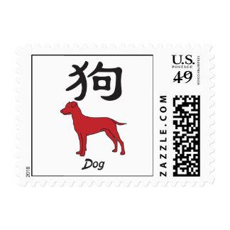Año del perro sello