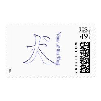 Año del perro sellos