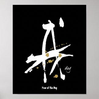 Año del perro - zodiaco chino impresiones