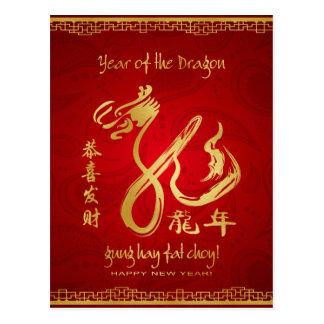 Año del rojo y del oro del dragón postal