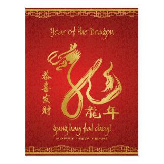 Año del rojo y del oro del dragón postales