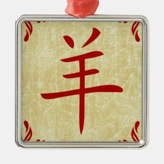 año del símbolo del chino de la cabra adorno cuadrado plateado