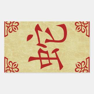 año del símbolo del chino de la serpiente pegatina rectangular