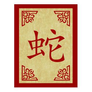 año del símbolo del chino de la serpiente postales
