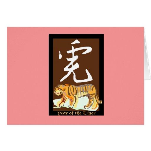 Año del tigre II Tarjeta De Felicitación