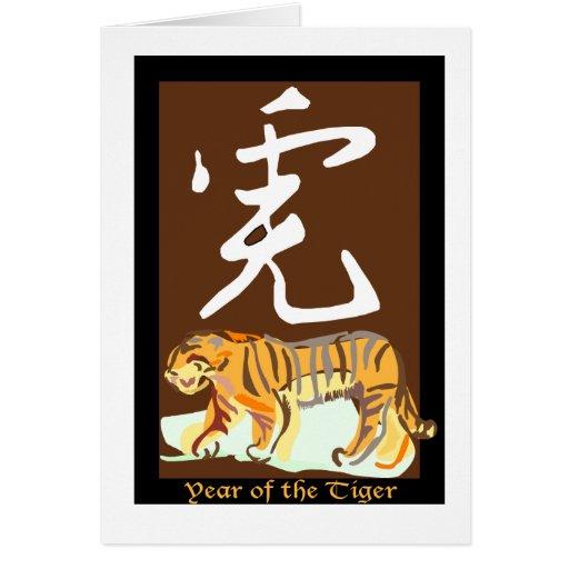 Año del tigre II Tarjetón
