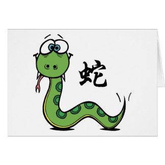 Año divertido de la serpiente felicitacion
