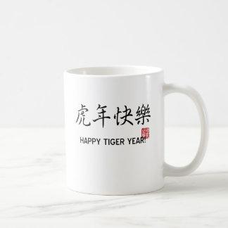 ¡Año feliz del tigre! Taza Clásica