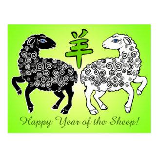 Año feliz del verde chartreuse de las ovejas postal