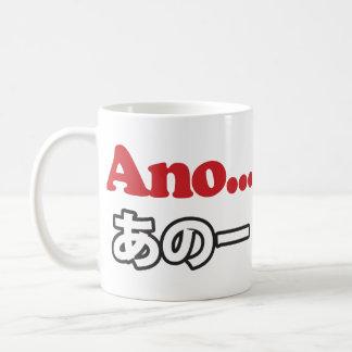 Ano… (Japonés para Umm… mí pensaba) Taza De Café