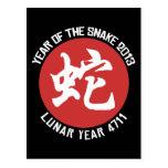 Año lunar chino 4711 - serpiente del zodiaco postales