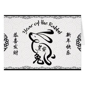 Año negro y blanco del Año Nuevo chino del conejo Tarjeta De Felicitación