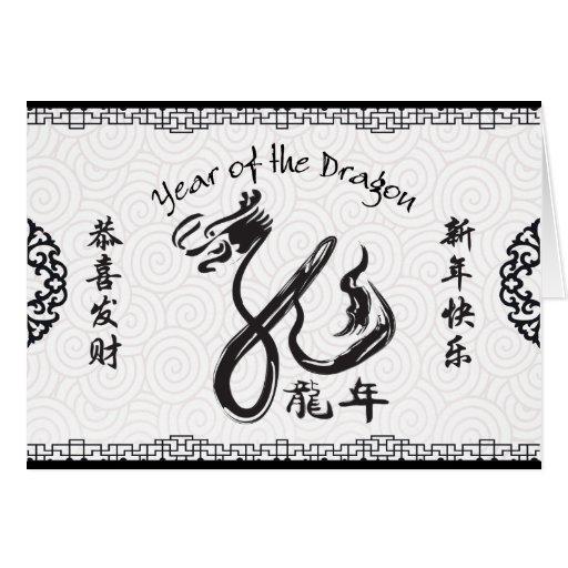 Año negro y blanco del Año Nuevo chino del dragón Felicitaciones