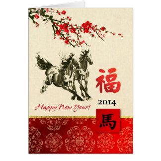 Año Nuevo 2014 Año chino de la tarjeta del cabal