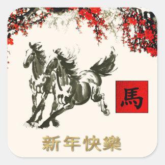 Año Nuevo 2014. Año chino de los pegatinas del Calcomanías Cuadradases