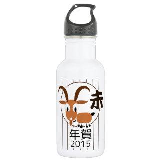 Año Nuevo 2015 de la cabra china del zodiaco