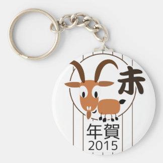 Año Nuevo 2015 de la cabra china del zodiaco Llaveros