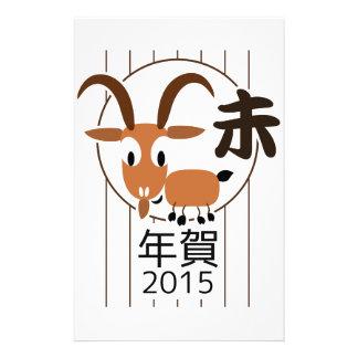 Año Nuevo 2015 de la cabra china del zodiaco Papelería De Diseño