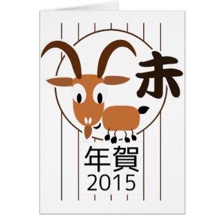 Año Nuevo 2015 de la cabra china del zodiaco Tarjeta De Felicitación