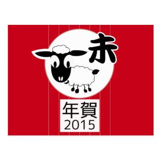 Año Nuevo 2015 de las ovejas japonesas chinas del Tarjetas Postales