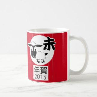 Año Nuevo 2015 de las ovejas japonesas chinas del Taza De Café