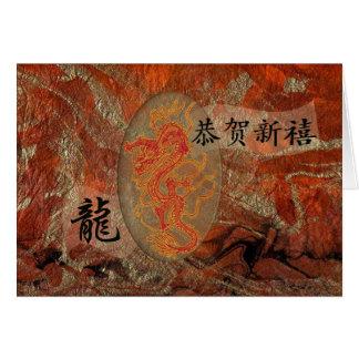 Año Nuevo chino 2012 新年快乐 Tarjetas