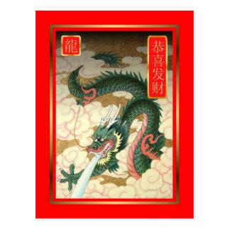 Año Nuevo chino 2012 año del dragón Tarjetas Postales