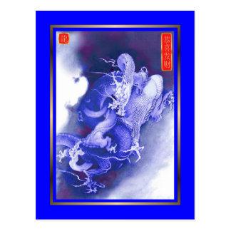 Año Nuevo chino 2012, año del dragón Tarjeta Postal