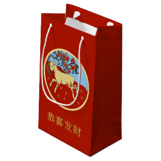 Año Nuevo chino 2015 años del espolón, ovejas, Bolsa De Regalo Pequeña