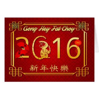 Año Nuevo chino 2016 años del mono - gongo él Tarjeta De Felicitación