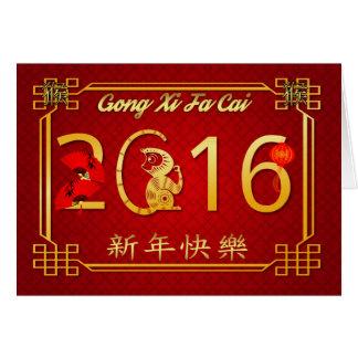 Año Nuevo chino 2016 años del mono - gongo XI Tarjeta De Felicitación