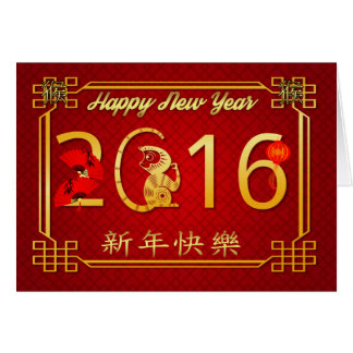 Año Nuevo chino 2016 años del mono Tarjeta De Felicitación