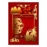 Año Nuevo chino 2016 de 8 linternas de los monos 3 Tarjeta De Felicitación